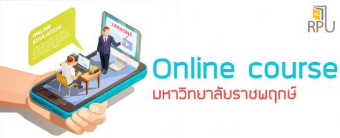 RPU Online Course